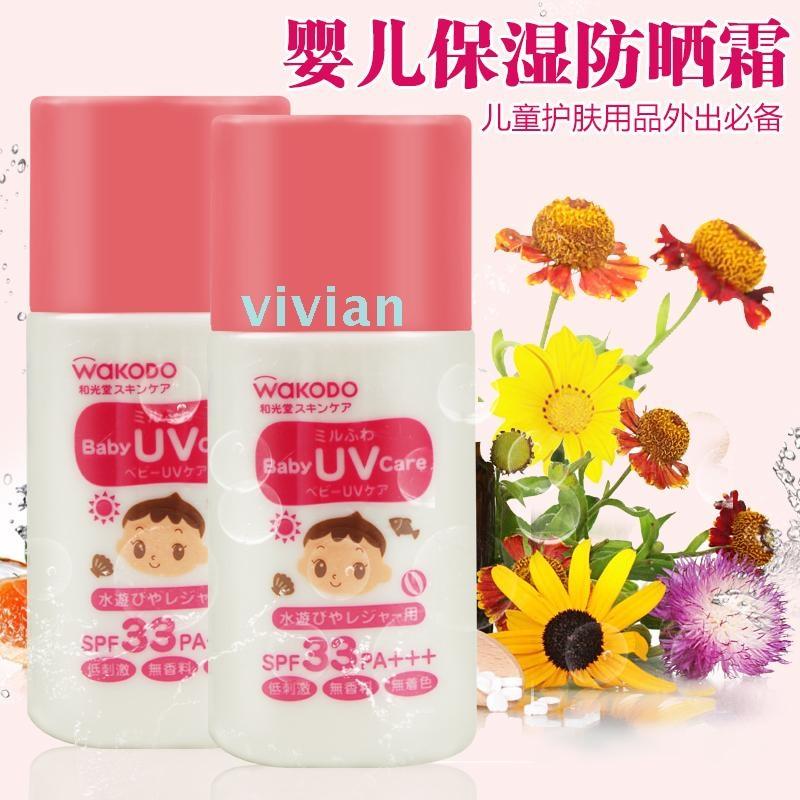 日本和光堂婴儿防晒霜宝宝儿童护肤用品30mlspf33pa