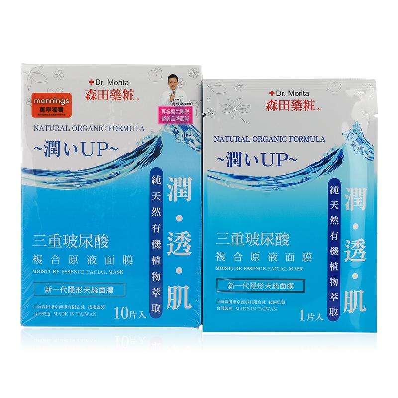香港代购台湾森田药妆三重玻尿酸复合原液面膜图片