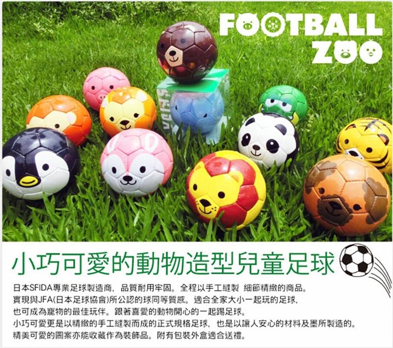 zoo儿童动物足球手工缝制