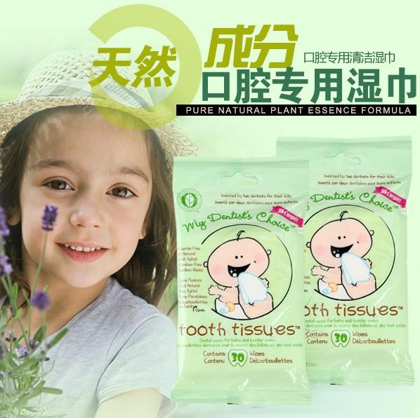 美国牙医世家tooth tissues婴儿清洁擦牙齿口腔专用湿纸巾30抽
