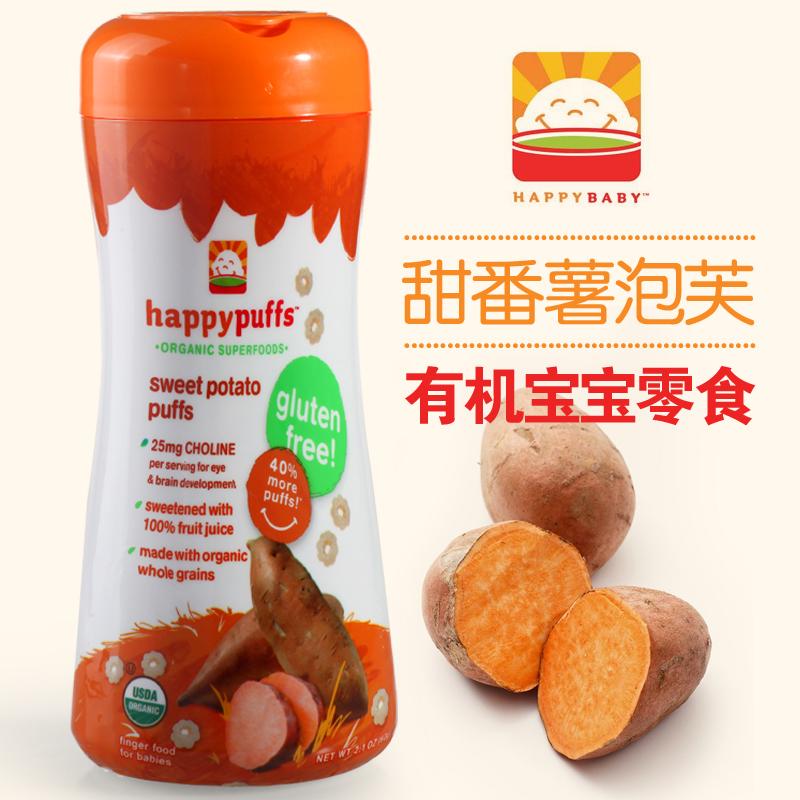 美国快乐小胃happybaby婴幼儿有机甜红薯泡芙宝宝零食品 现货包邮