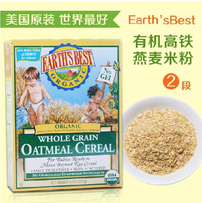 现货美国进口earth's est世界最好高铁婴儿燕麦米粉2段米糊