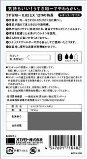 okamoto岡本0.02一盒12枚,送0.01体验装1枚