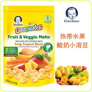 美国直邮GERBER嘉宝混合热带水果溶豆 香蕉芒果菠萝水果蔬菜溶豆