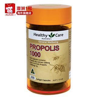澳洲health care 天然高纯度蜂胶1000mg 200粒  抗菌降血压提高免