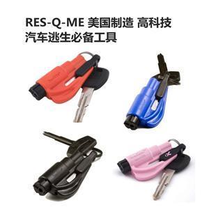 美国正品现货 ResQME紧急自救工具/汽车安全锤逃生锤/破窗器