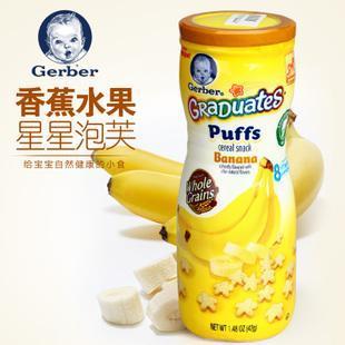 美国直邮 嘉宝GERBER番薯口味 星星泡芙  天然健康 42g 宝宝辅食