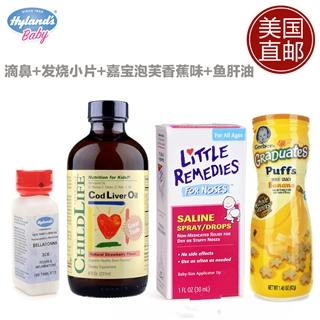 LITTLE NOSE滴鼻+发烧炎症小片+嘉宝泡芙香蕉味+CHILDLIFE鱼肝油