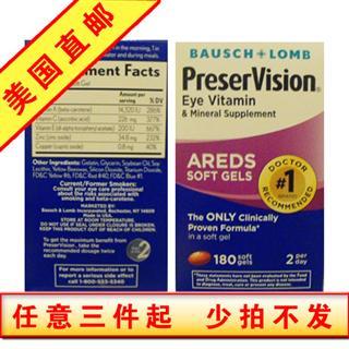 美国直邮 Bausch& Lomb博士伦PreserVision护眼维生素 180粒