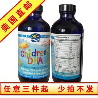 美国直邮 NordicNaturals婴幼儿童DHA鳕鱼肝油鱼油草莓味237ml