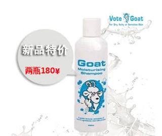 澳洲goat soap山羊奶纯天然保湿滋润控油洗发水奶香250ML 2瓶包邮