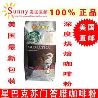免运费!包美国直邮!星巴克Starbucks Sumatra 苏门答腊咖啡粉340g