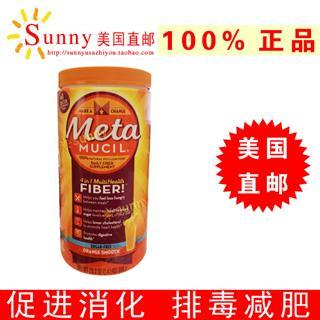 特价!免运费包美国直邮Metamucil美达施橙味膳食纤维粉无糖660克