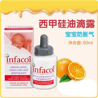 英国INFACOL婴儿去肠绞痛胀气西甲硅油0-6月英国直邮