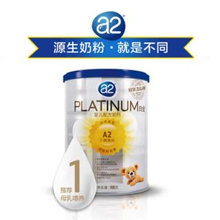 a2新西兰原罐原装高端进口婴幼儿配方牛奶粉1段1罐900g
