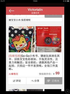 GO-GO小布书 镶嵌玩具球在其中