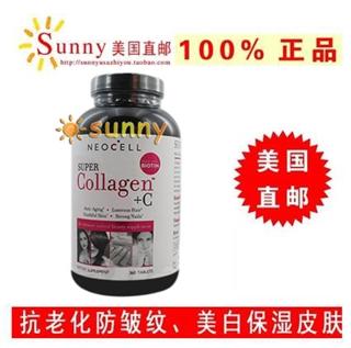 免运费包美国直邮NeoCell Collagen胶原蛋白维生素C美白保湿360粒