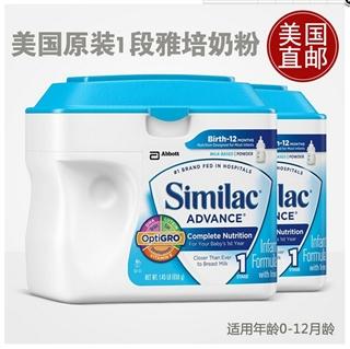 【2罐直邮包邮】美国代购雅培金盾1段/一段婴儿奶粉658克