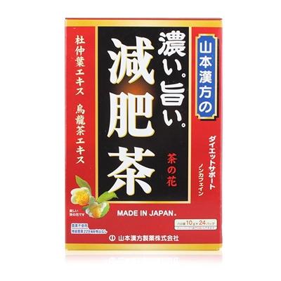 山本汉方浓美减肥茶减肥植物茶瘦身茶茶多酚
