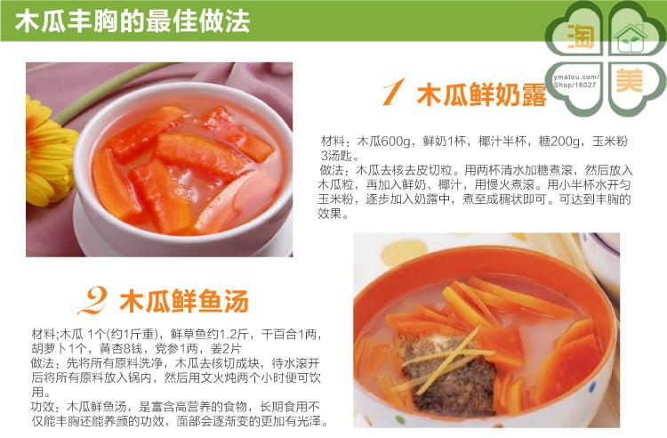 木瓜炖雪蛤 英文