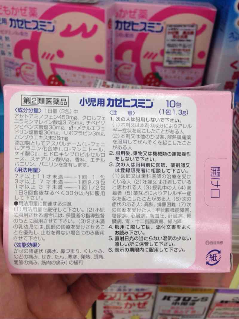 【任两件包拼邮】滋贺县制药儿童感冒药10包