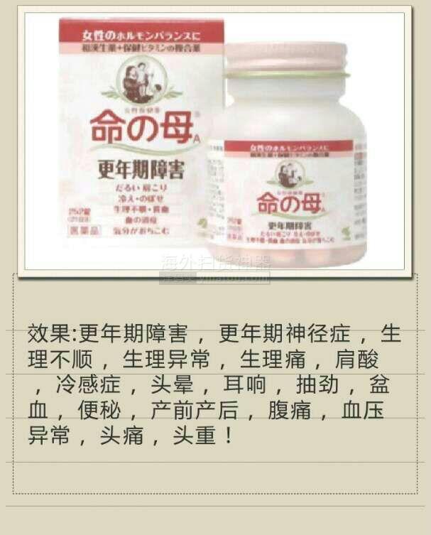 【小林制药】女人更年期最适合吃的保健品