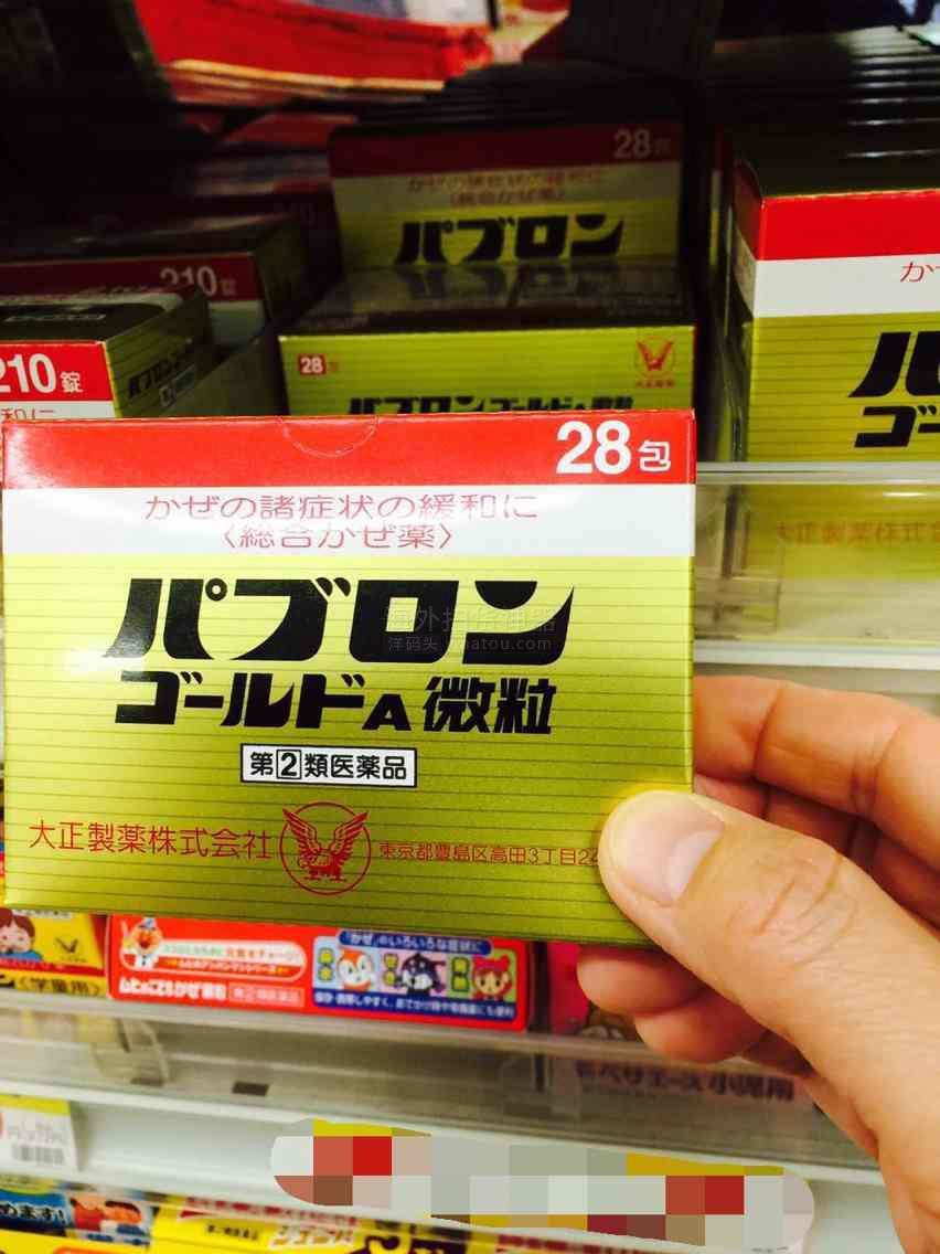 任意3件直邮 日本大正制药综合感冒药金A退热