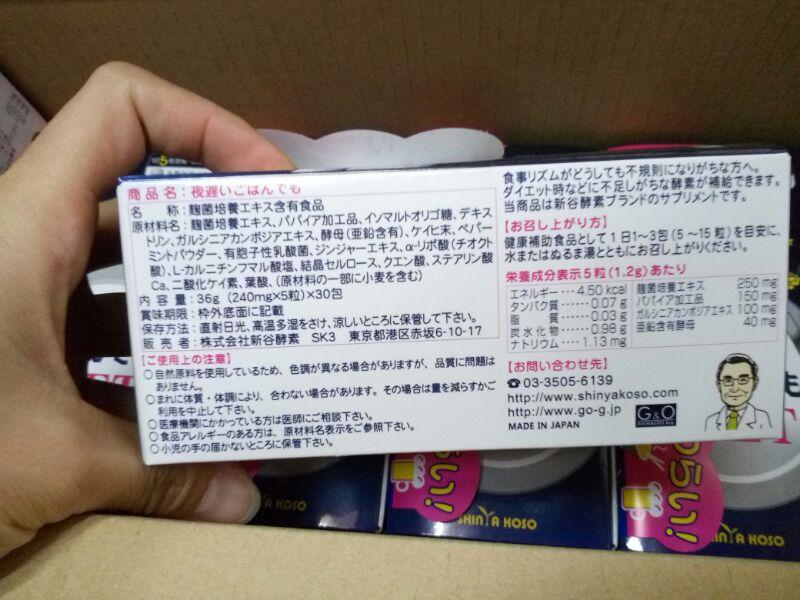 【睡眠洋货团】日本NIGHTDIET夜迟减肥为什么瘦腿针没效果瘦身1图片